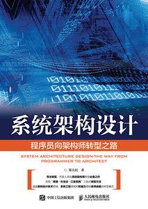 系統架構設計-cover