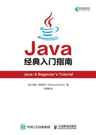 Java 經典入門指南-cover