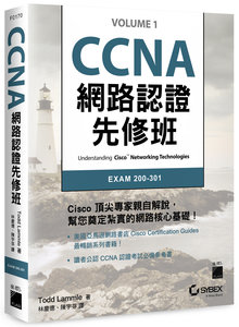 CCNA 網路認證先修班 (Understanding Cisco Networking Technologies, Volume 1: Exam 200-301 (CCNA Certification))-cover