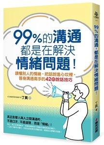 99%的溝通,都是在解決情緒問題!讀懂別人的情緒,把話說進心坎裡,晉身溝通高手的42個說話技巧-cover