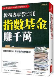 稅務專家教你用 指數基金賺千萬:簡單5張表格,幫你達成財務自由!-cover