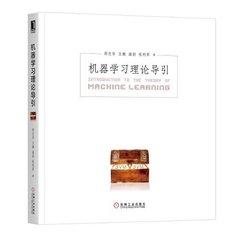 機器學習理論導引-cover