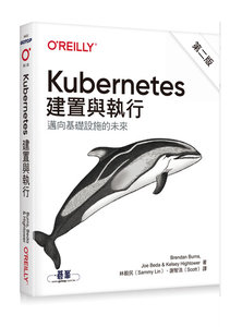 Kubernetes 建置與執行 : 邁向基礎設施的未來, 2/e (Kubernetes: Up and Running: Dive into the Future of Infrastructure, 2/e)-cover