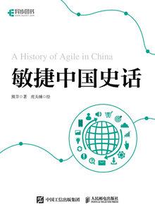 敏捷中國史話-cover