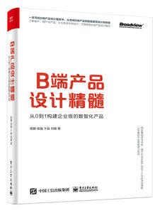 B端產品設計精髓:從0到1構建企業級的數智化產品-cover
