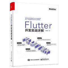 Flutter 開發實戰詳解-cover