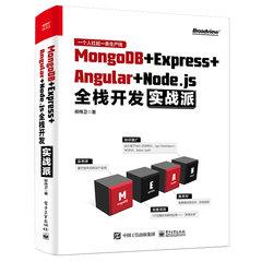 MongoDB+Express+Angular+Node.js全棧開發實戰派-cover