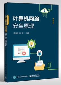 電腦網絡安全原理-cover