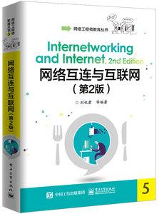 網絡互連與互聯網(第2版)-cover