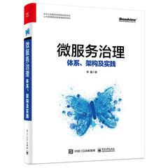 微服務治理:體系、架構及實踐-cover