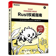 Rust 權威指南 (The Rust Programming Language (Covers Rust 2018))-cover