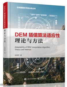 DEM插值算法適應性理論與方法-cover
