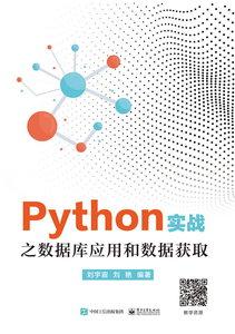 Python實戰之數據庫應用和數據獲取-cover