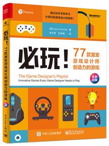 必玩!77款激發游戲設計師創造力的游戲(全彩)-cover