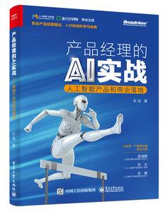 產品經理的AI實戰——人工智能產品和商業落地-cover