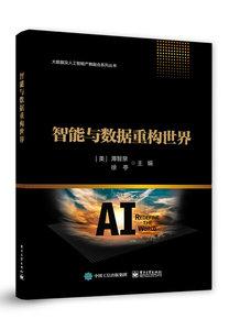 智能與數據重構世界-cover
