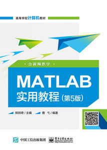 MATLAB實用教程(第5版)(含視頻教學)-cover