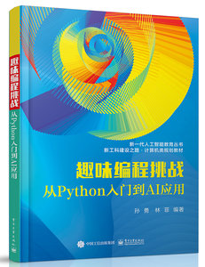趣味編程挑戰:從Python入門到AI應用-cover