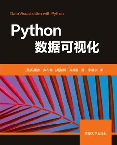 Python數據可視化-cover