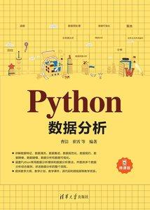 Python數據分析-cover
