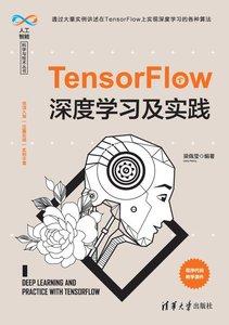 TensorFlow深度學習及實踐-cover