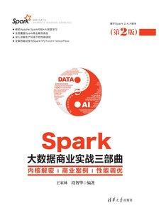 Spark 大數據商業實戰三部曲:內核解密|商業案例|性能調優, 2/e-cover
