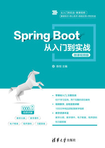 Spring Boot 從入門到實戰 -- 微課視頻版-cover