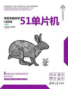 手把手教你學 51單片機 — C語言版, 2/e-cover