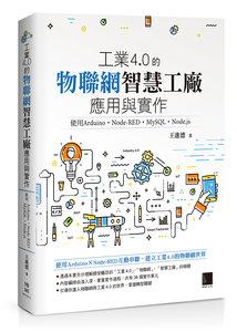 工業4.0 的物聯網智慧工廠應用與實作:使用 Arduino.Node-RED.MySQL.Node.js-cover