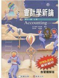 會計學新論 (上冊), 11/e-cover
