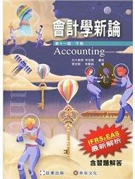 會計學新論 (下冊), 11/e-cover