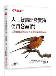 人工智慧開發實務|使用 Swift (Practical Artificial Intelligence with Swift)-cover