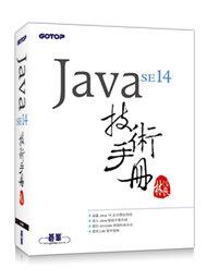 Java SE 14 技術手冊-cover