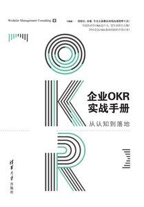 企業OKR實戰手冊:從認知到落地-cover