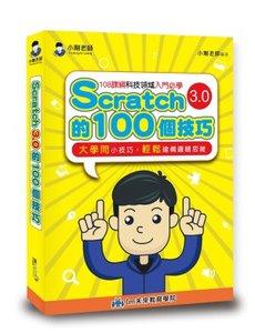 Scratch 的 100個技巧-cover