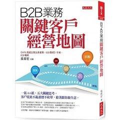 B2B業務關鍵客戶經營地圖:一張A4紙,五大關鍵思考,客戶從此不亂殺價不砍單,搶著跟你做生意。-cover