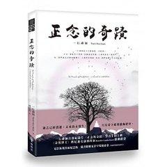 正念的奇蹟(電影封面紀念版)-cover