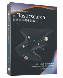 你也能做出 Google:用 Elasticsearch 搭建叢集搜索引擎-cover