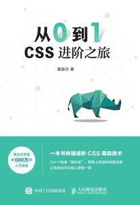 從0到1 CSS進階之旅-cover