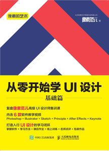 像素的藝術 : 從零開始學 UI 設計 (基礎篇)-cover