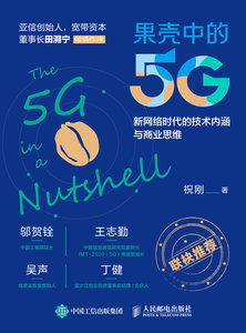 果殼中的5G 新網絡時代的技術內涵與商業思維-cover