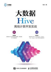 大數據 Hive 離線計算開發實戰-cover