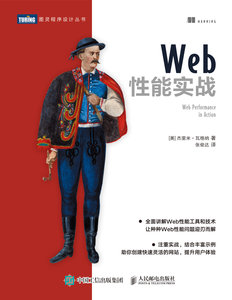 Web 性能實戰 (Web Performance in Action: Building Faster Web Pages)-cover