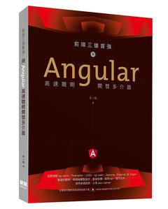 前端三雄首強:用 Angular 高速聰明開發多介面-cover