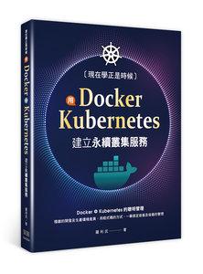 現在學正是時候:用 Docker + Kubernetes 建立永續叢集服務-cover