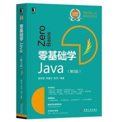 零基礎學Java(第5版)-cover