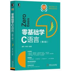 零基礎學C語言(第4版)-cover