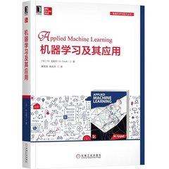 機器學習及其應用-cover