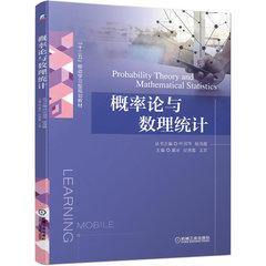 概率論與數理統計-cover