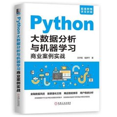 Python 大數據分析與機器學習商業案例實戰-cover
